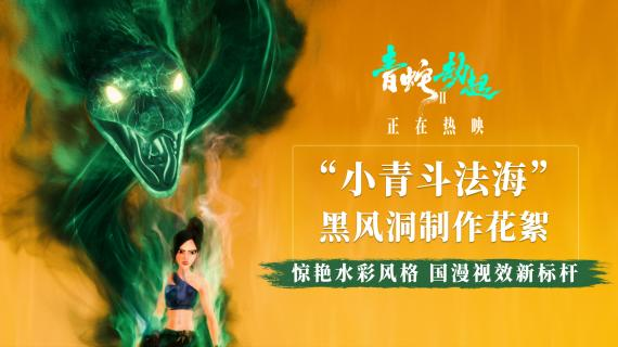 《白蛇2:青蛇劫起》制作花絮 黑风洞大战水彩中国风视效超震撼