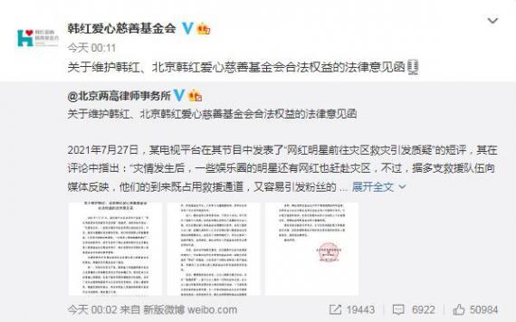 韩红方回应前往灾区救灾:从事慈善活动不是为出名