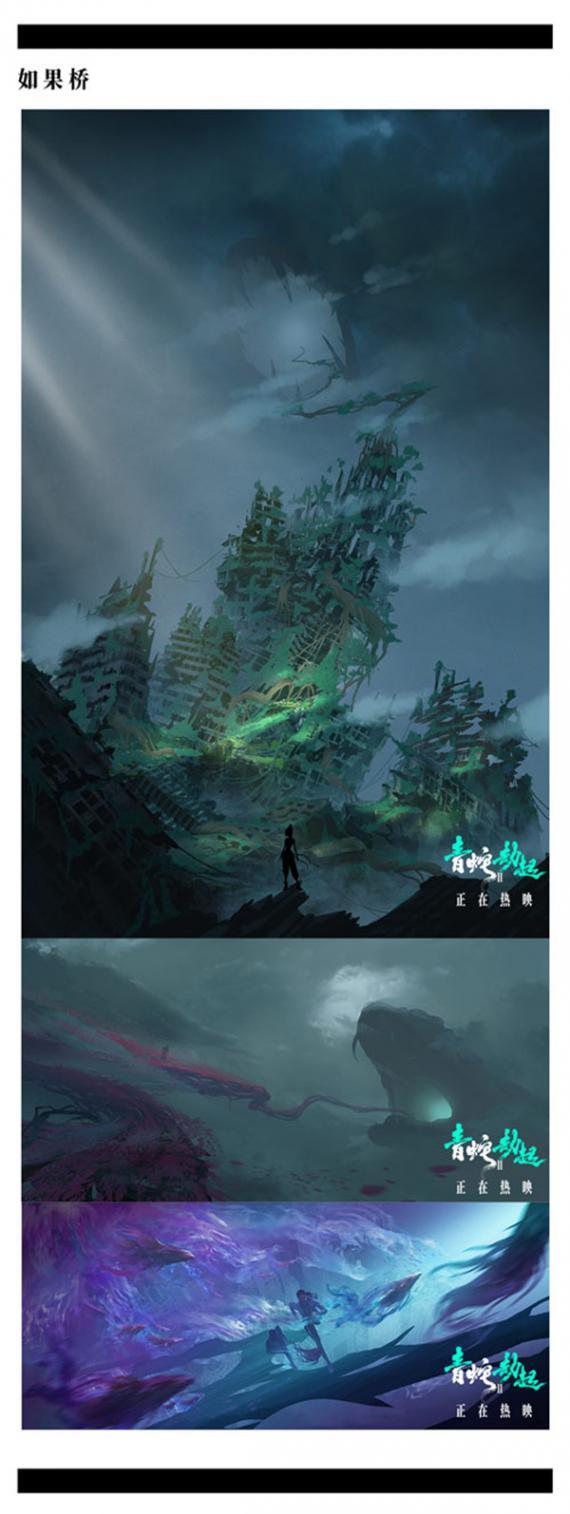 《白蛇2:青蛇劫起》票房破2亿 幕后特辑揭晓追光人执念