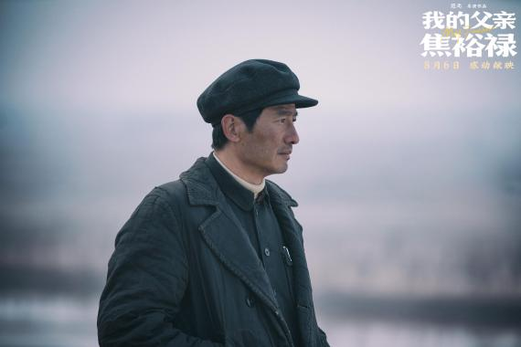 """《我的父亲焦裕禄》曝""""一生好人""""版预告 以心换心用真故事换观众真感情"""
