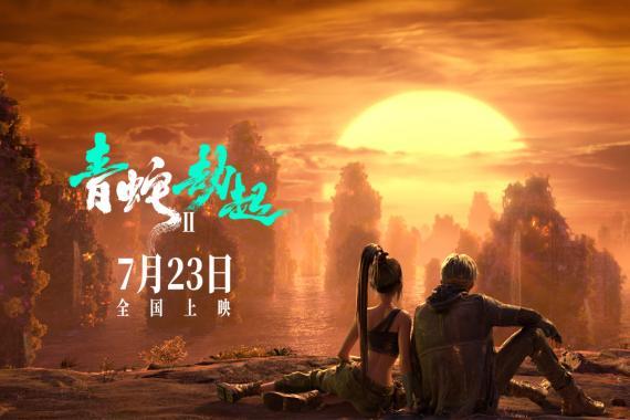 周深刘惜君出镜《白蛇2:青蛇劫起》音乐特辑 用音乐演绎深情