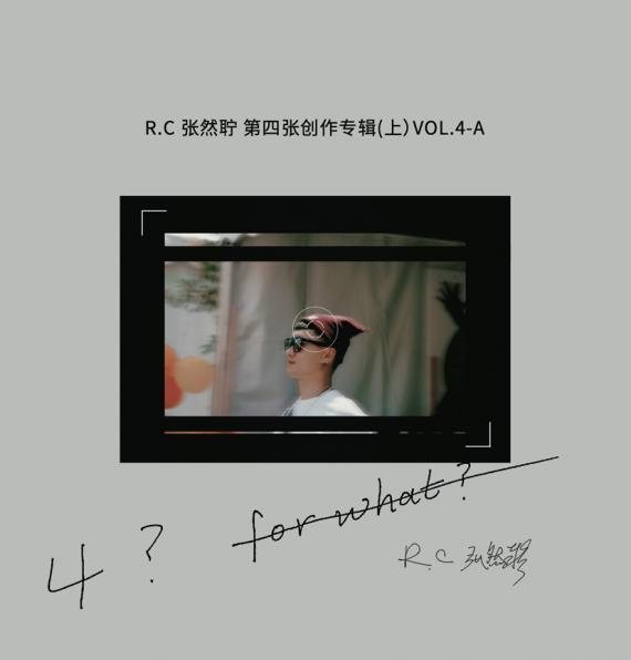 R.C张然聍四专(上)《4?FOR WHAT?》正式上线