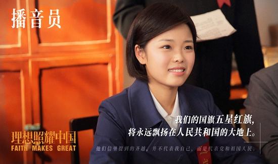 王莎莎主演《理想照耀中国》播出 《播音员》演绎时代之声