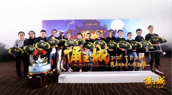 《俑之城》举办全国首映礼 国漫业界齐称赞