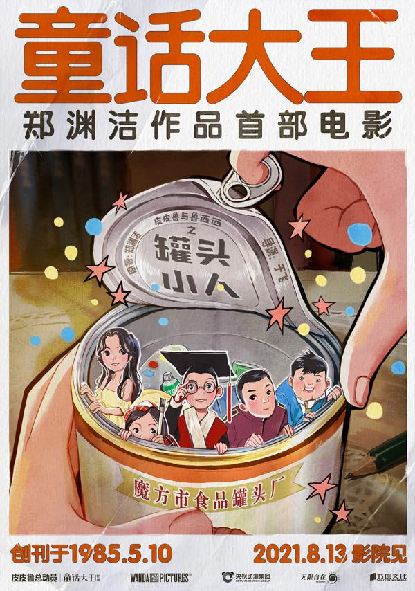 郑渊洁作品首登大银幕 《皮皮鲁与鲁西西之罐头小人》定档8月13日