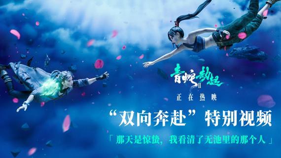 """《白蛇2:青蛇劫起》曝""""双向奔赴""""特别视频 """"青白""""姐妹终相认"""