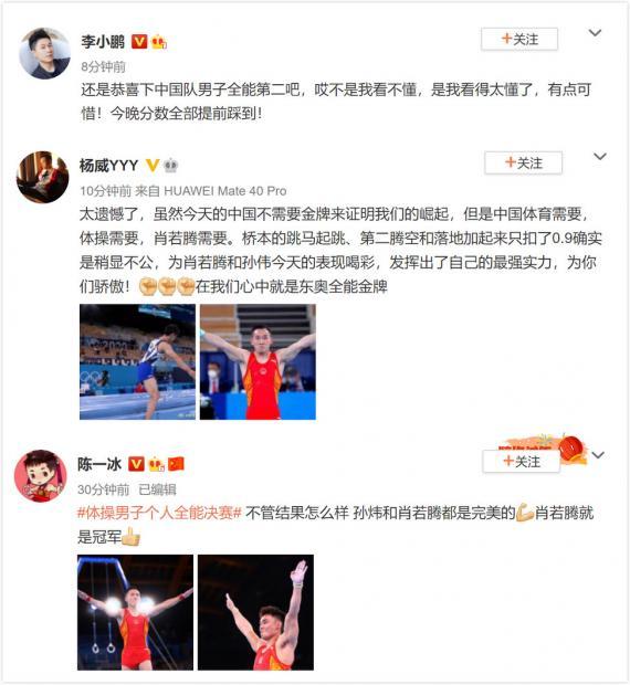李小鹏杨威陈一冰力挺中国体操健儿:孙炜肖若腾是完美的