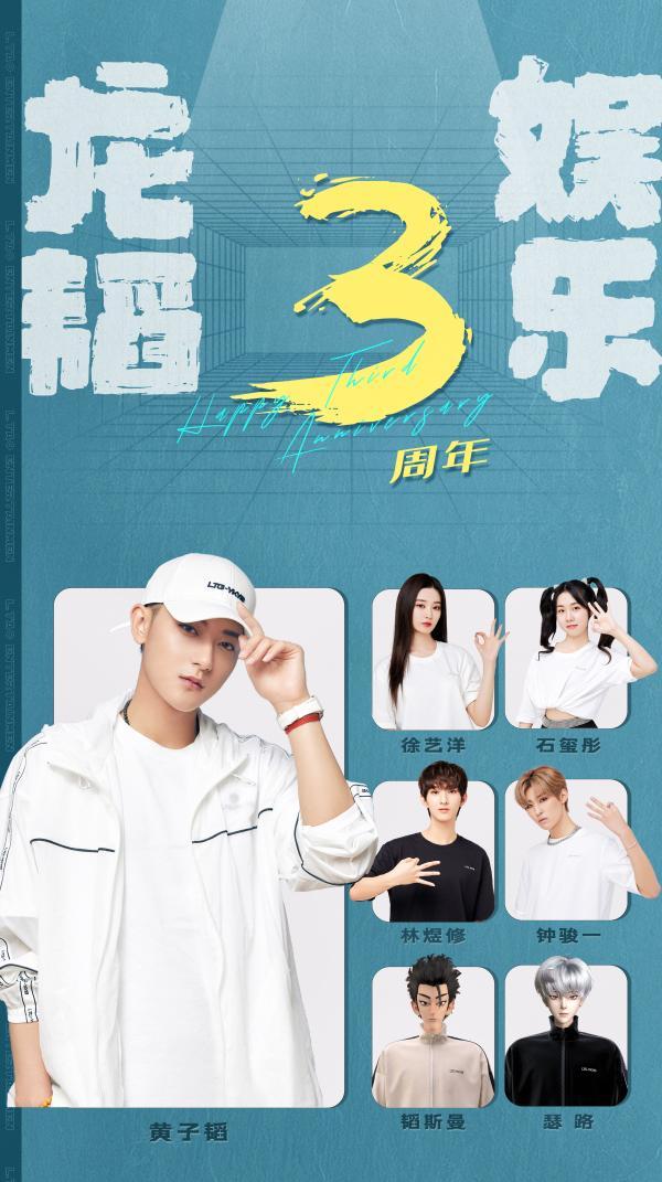 黄子韬公司龙韬娱乐成立三周年  签约新人多面蓄力