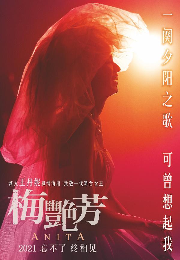 传记电影《梅艳芳》曝预告海报 新人演员王丹妮致敬演绎梅艳芳 一颦一笑皆是回忆