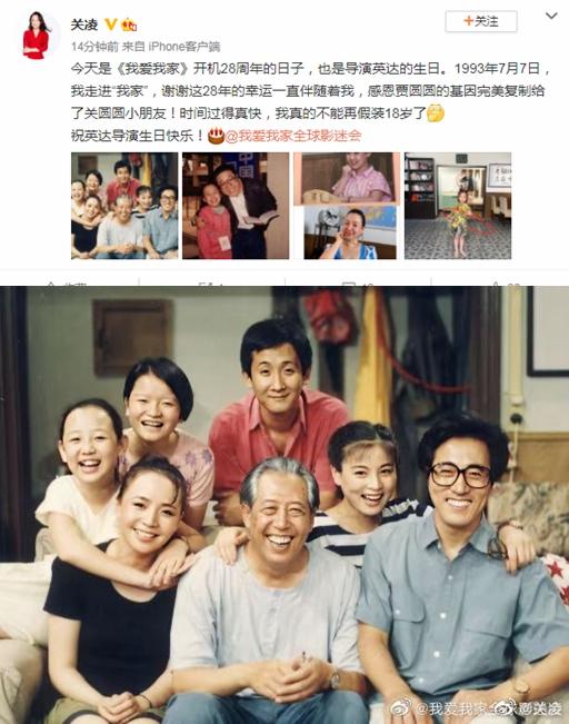 关凌发文庆祝《我爱我家》开机28周年 同时为英达庆生