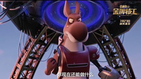 《贝肯熊2:金牌特工》暑假特供预告邀请全家一起哈哈哈,7月23日欢闹暑期档!