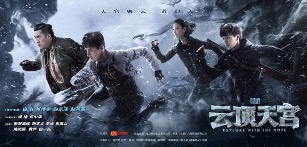 《云顶天宫》定档7月11日 白澍张博宇赵东泽登顶雪山揭秘天宫