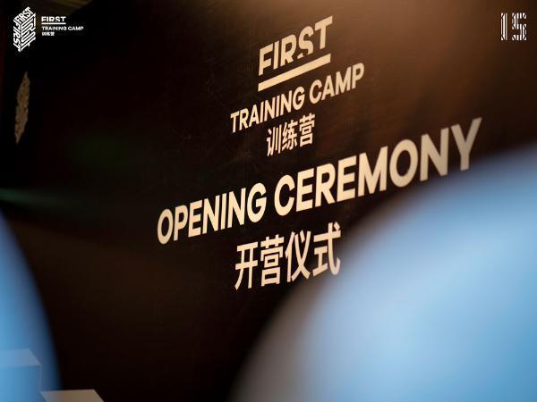 第15届FIRST训练营开营仪式正式启动