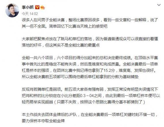 李小鹏点评男子体操全能决赛 称日本队吃相难看