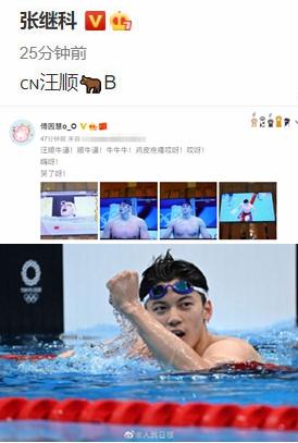 汪顺男子200米混合泳夺金 张继科傅园慧发文祝贺