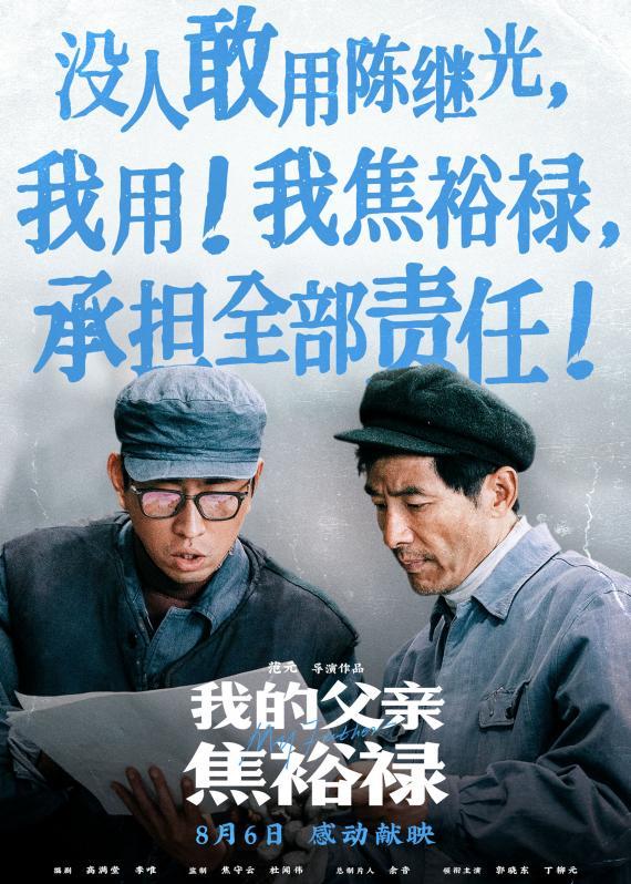 《我的父亲焦裕禄》曝台词海报 句句戳心再现英模生命高光