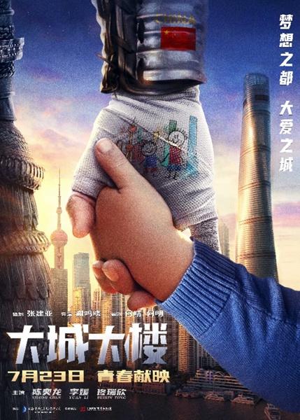 青春主旋律电影《大城大楼》定档7月23日