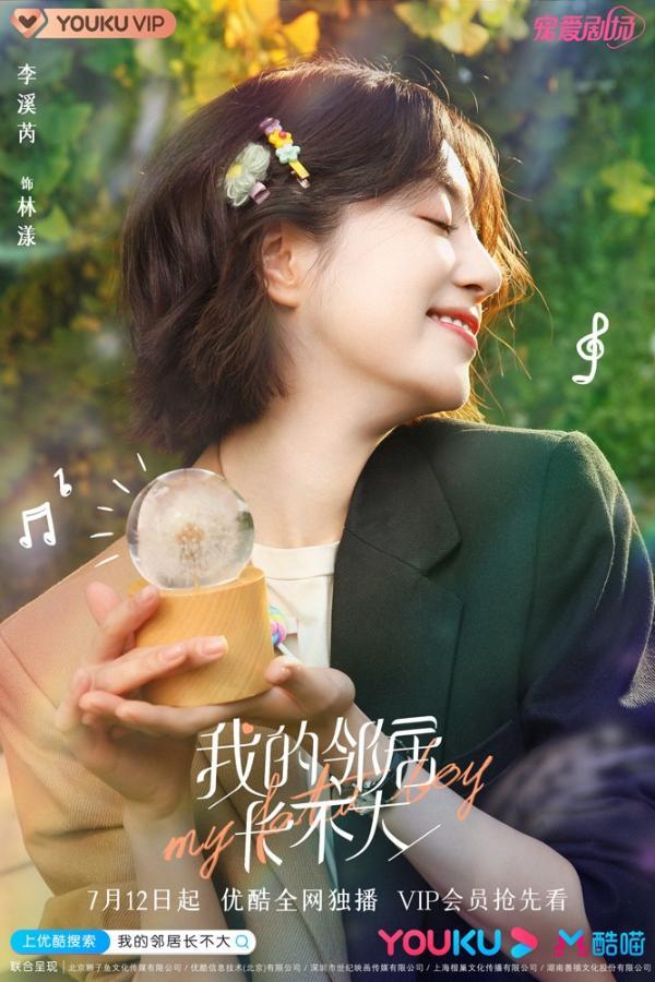 《我的邻居长不大》定档7月12日 李溪芮何与养成系姐弟恋暖欲来袭