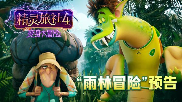 """《精灵旅社4》发""""雨林冒险""""预告 精灵全员变身上演人间奇遇"""