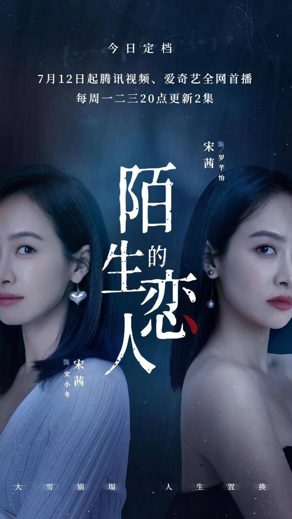 宋茜《陌生的恋人》定档7月12日  挑战一人分饰两角突破自我