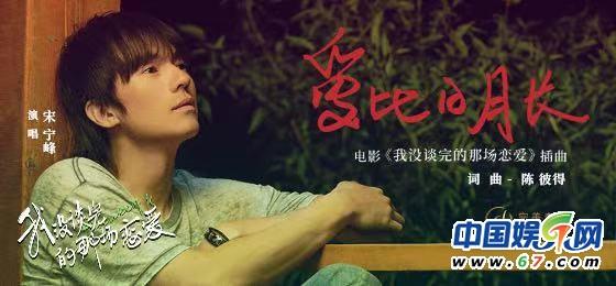 电影《我没谈完的那场恋爱》插曲《爱比日月长》深情上线