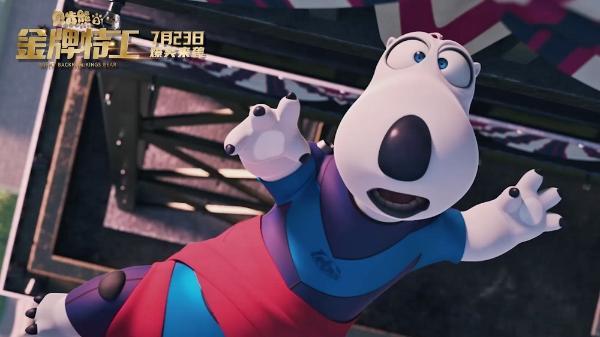 丁泽仁献唱《贝肯熊2:金牌特工》推广曲