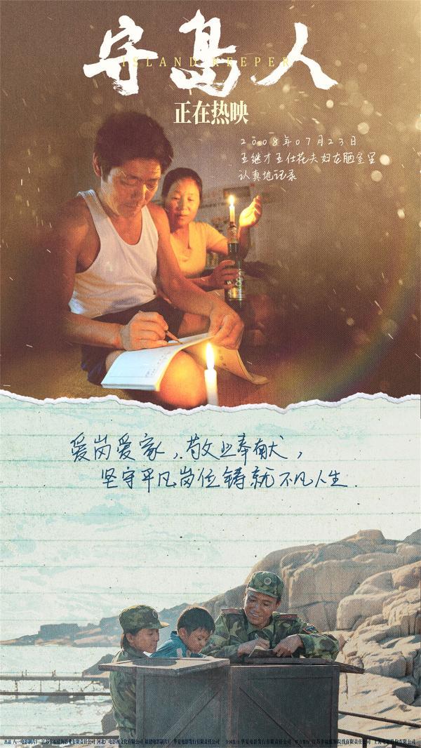 """《守岛人》曝""""坚守一生""""版海报 三十二载风雨谱写守岛卫国誓言"""