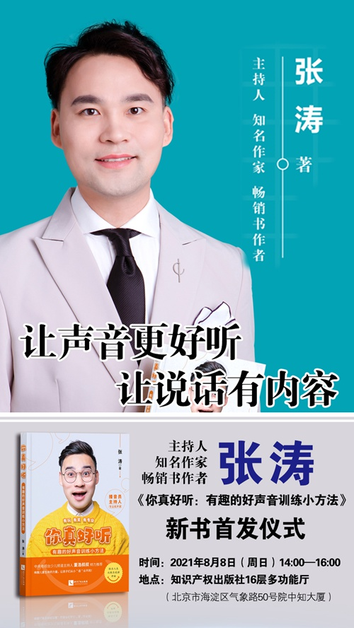 主持人张涛新书《你真好听》发布会暨媒体见面会预告