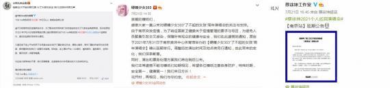 南京疫情影响,蔡徐坤、张云雷、硬糖少女演唱会延期举办