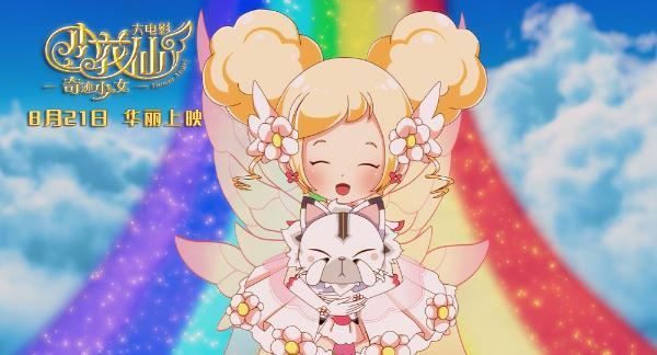 《小花仙大电影:奇迹少女》发布终极预告,8月21日华丽开启魔法之旅
