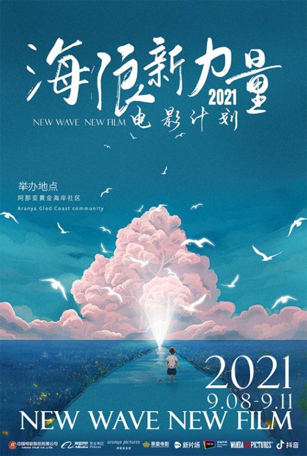 首届海浪新力量电影计划9月启幕 顶尖电影人齐聚阿那亚挖掘好故事