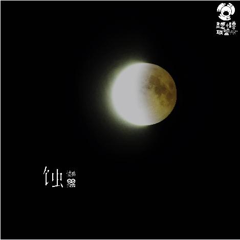 天娱传媒音乐合辑《灵感怪兽联盟》全辑上线 曲风多元彰显原创魅力