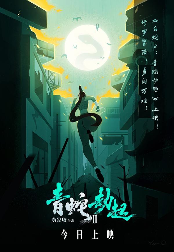 《白蛇2:青蛇劫起》今日好评上映 精美手绘图助力小青勇闯幻境