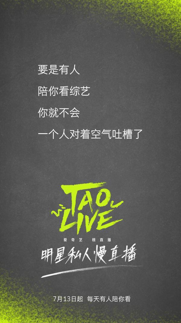 """追更又追星 """"TAO LIVE""""打造新概念明星陪看慢直播"""