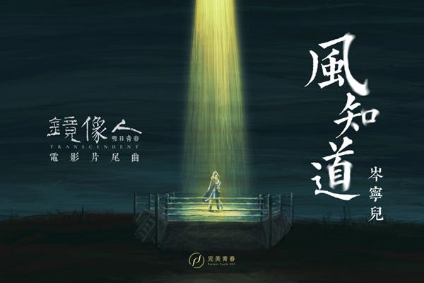 岑宁儿演唱《镜像人·明日青春》片尾曲 质感声线诠释青春爱恋