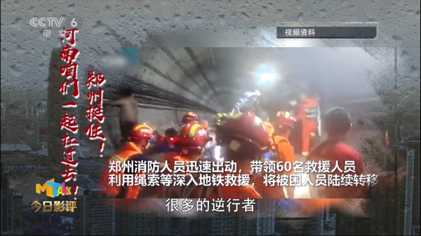 中国不会让一座城孤军奋战!《今日影评》评点明星社会责任