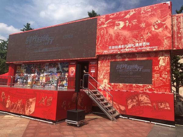 """在光影中遇见百年 """"时光放映厅""""全国巡展北京站活动举办"""