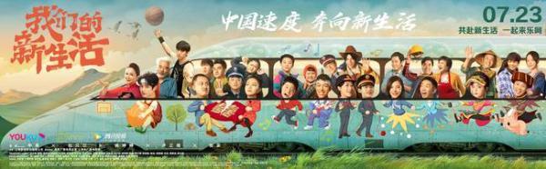 电影《我们的新生活》凯丽蔡国庆上演最燃夕阳红 国民妈妈再惊艳