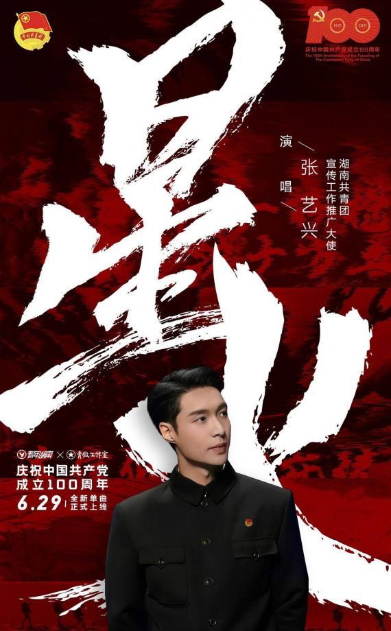 张艺兴与湖南共青团合作 演唱献党歌曲《星火》庆百年华诞