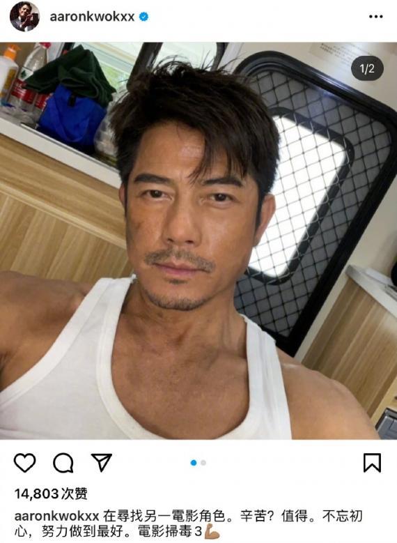 郭富城晒电影《扫毒3》片场照 穿背心胡子拉碴仍难掩帅气