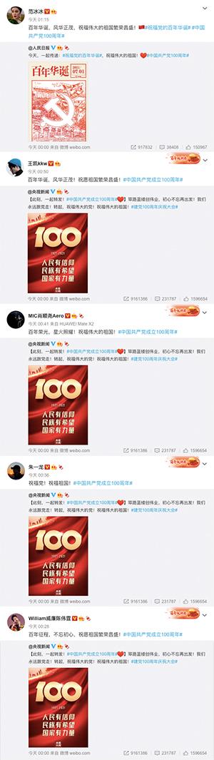 众星发文祝中国共产党100周年:百年荣光 星火照耀