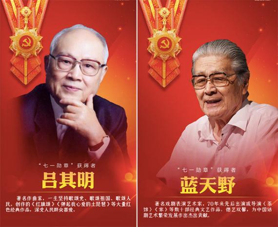 """吕其明、蓝天野获""""七一勋章"""":为党和人民发好光和热"""