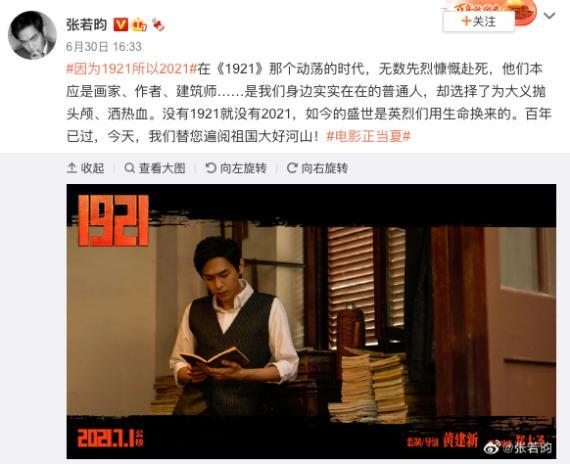 张若昀发文致敬革命先烈:没有1921就没有2021