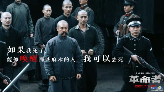 《革命者》终极预告 李大钊燃情革命历程再现银幕催人泪下口碑好评如潮