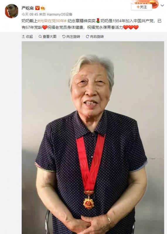严屹宽晒奶奶在党50年纪念章照片:永葆青春活力