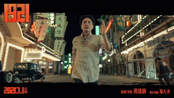 王仁君新片《1921》今日上映 庆建党百年华诞再现青春风华
