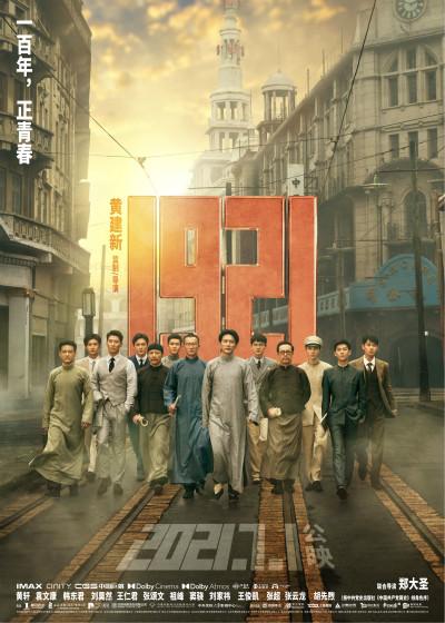 《1921》七一全国公映  60余演员唱响《没有共产党就没有新中国》