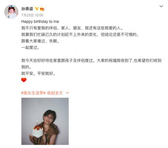"""孙燕姿晒照庆祝43岁生日 祝福大家""""平安就好"""""""
