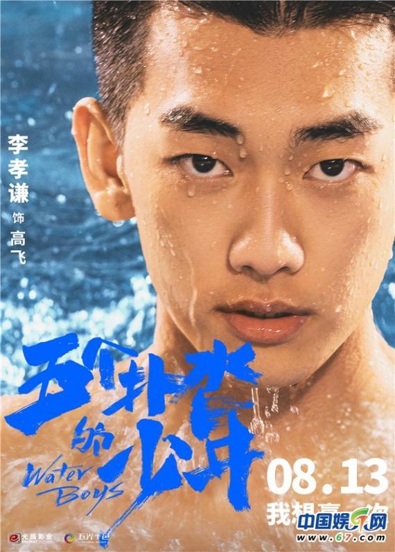 《五个扑水的少年》路演获超高口碑 7月24日25日超前限量点映即将开启