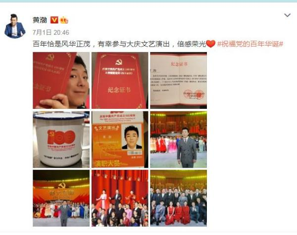 黄渤晒庆党百年文艺演出后台合影 超一线演员难得同框
